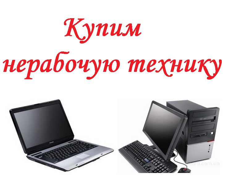 Скупка ноутбуков в Улан-Удэ