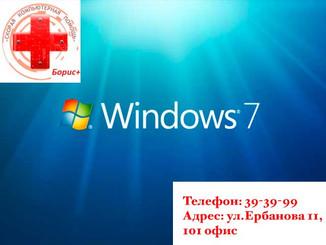 Акция: установка Windows 7 за 800 р