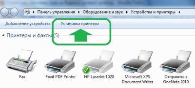 подключение принтера в улан-удэ
