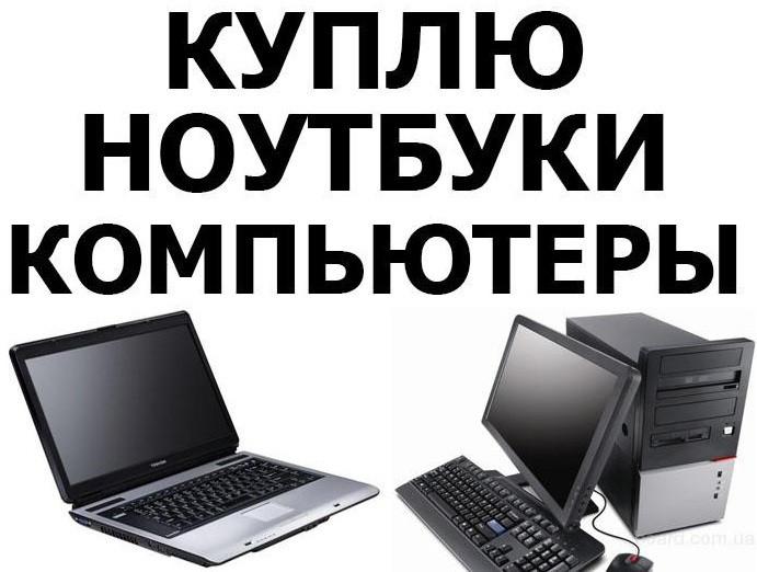 скупка ноутбуков на запчасти в Улан-Удэ