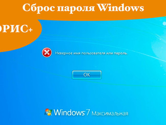 Акция: сброс пароля за 500 рублей
