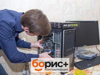 Как вызвать компьютерного мастера на дом?