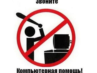 Вызвать компьютерного мастера на дом в Улан-Удэ
