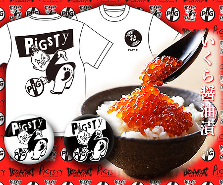 PIGSTY チャリティー いくら醤油漬セット