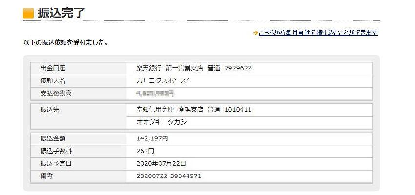 20200722_DIGお振込み.JPG