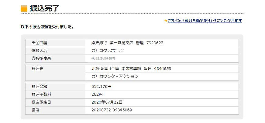 20200722_KCAお振込み.JPG