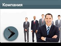 О компании fanera.org