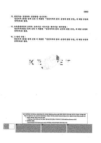한국식음료디자인협회사업등록증_페이지_2.jpg