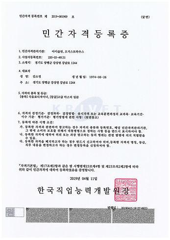한국식음료디자인협회사업등록증_페이지_1.jpg