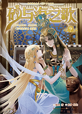 Pharaoh's Concubine - Tome 9.PNG