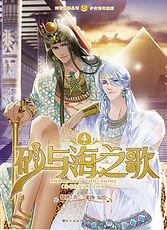 Pharaoh's Concubine - Tome 4.jpg