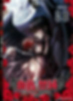 Vampire Sphere - Tome 20.jpg