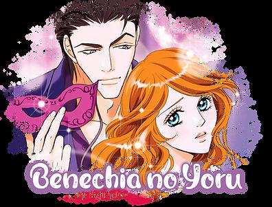 Benechia no Yoru ni Moete - Vignette.png