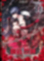 Vampire Sphere - Tome 11.jpg