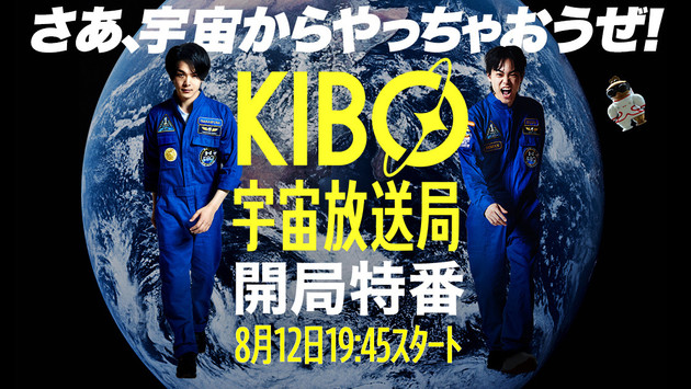 KIBO宇宙放送局 開局特番