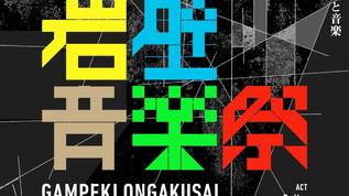 岸壁音楽祭 -GAMPEKI MUSIC FES.-