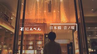 『音ノ場』 未来ののれん展 by nihonbashiβ
