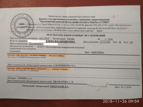 Отзыв Елены Владимировны. Лесосибирск.