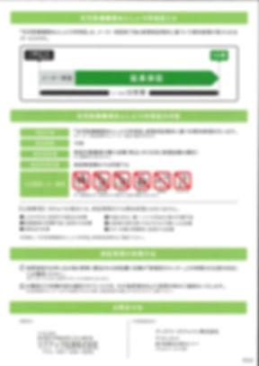 あんしん10年保証(裏)_edited.jpg