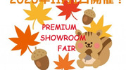 PREMIUM SHOWROOM FAIR開催のお知らせ