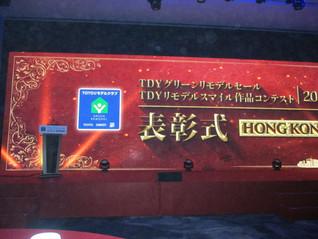 2017 TDYグリーンリモデルセール表彰式in香港