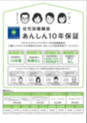 あんしん10年保証(表)_edited.jpg