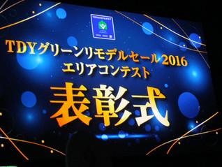 2016 TDYグリーンリモデルセール表彰式in台湾