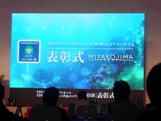 2018 TDYグリーンリモデルセール表彰式in宮古島
