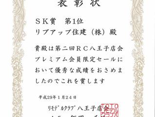 SK賞受賞!