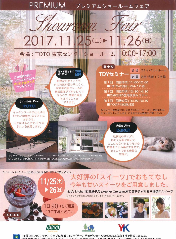 2017年11月イベント