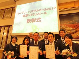 TDYリモデルセール2017東京エリアコンテスト表彰式