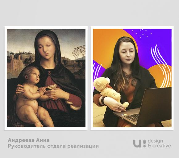 Андреева Анна. Руководитель отдела реализации