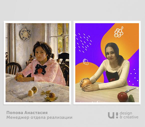 Попова Анастасия. Менеджер отдела реализации