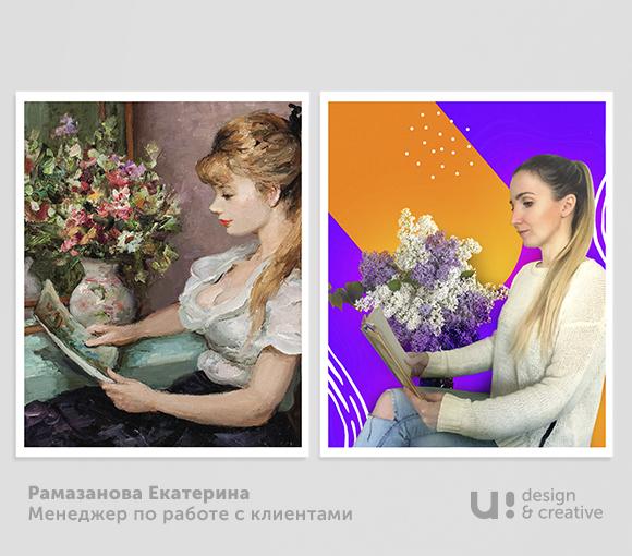 Екатерина Рамазанова. Менеджер по работе с клиентами