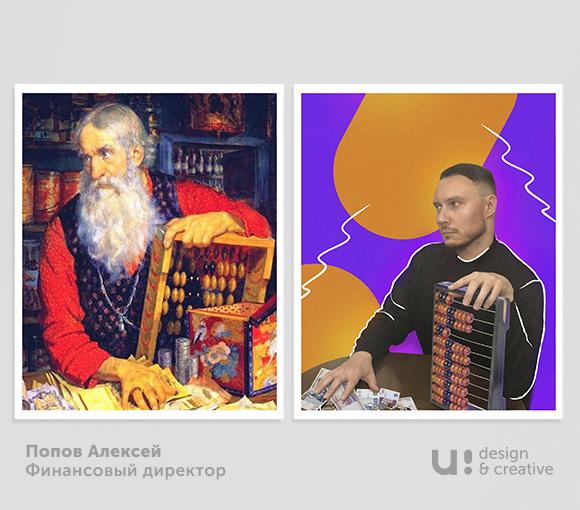 Попов Алексей. Финансовый директор