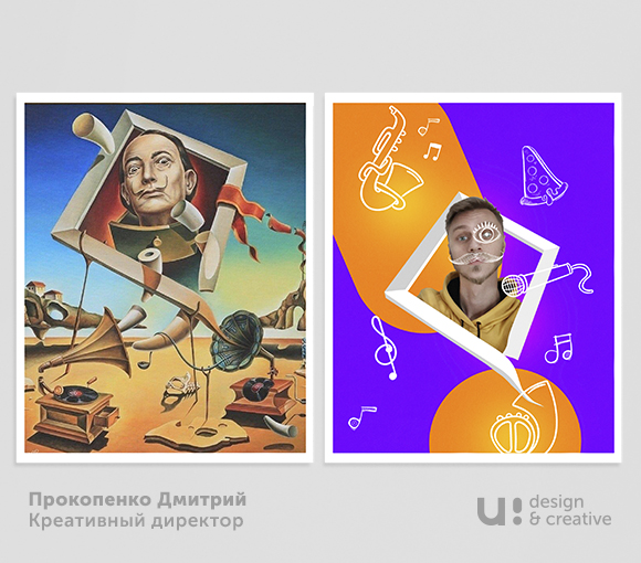 Прокопенко Дмитрий. Креативный директор