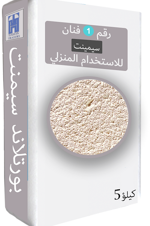 Hassan Cement powder Portland for home use سيمنت ابيض