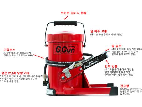 수동구리스펌프 (GGun, 지건, 발로 편하게 펌핑)