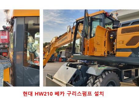 현대 HW210 굴삭기 자동구리스 설치