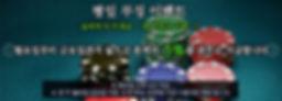 온카 이벤트 3.jpg