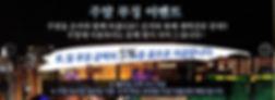 온카 이벤트 4.jpg