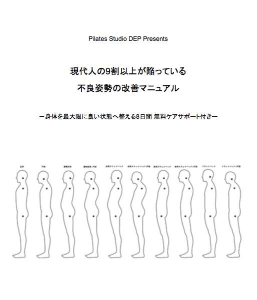 【Pilates Studio DEP】現代人の9割以上が陥っている不良姿勢の改善マニュアル.png