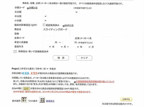 TAISコード_ページ1.jpg