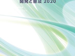 「福祉用具・介護ロボットの 開発と普及2020」への掲載のお知らせ