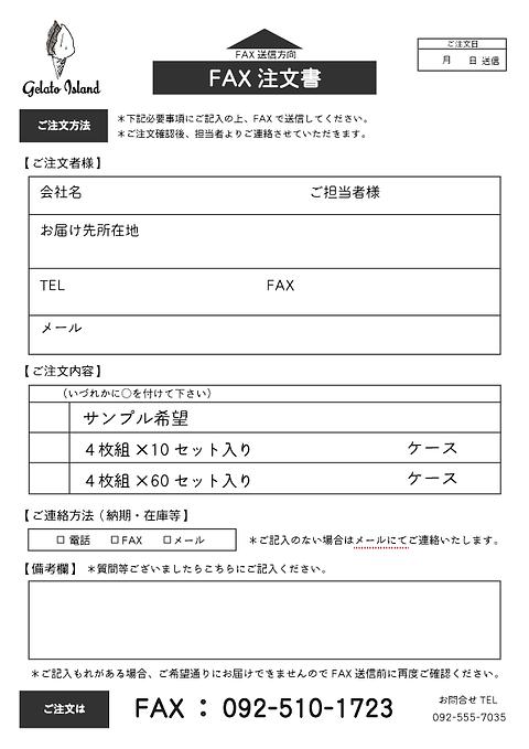脚敷きマットFAX発注書.png