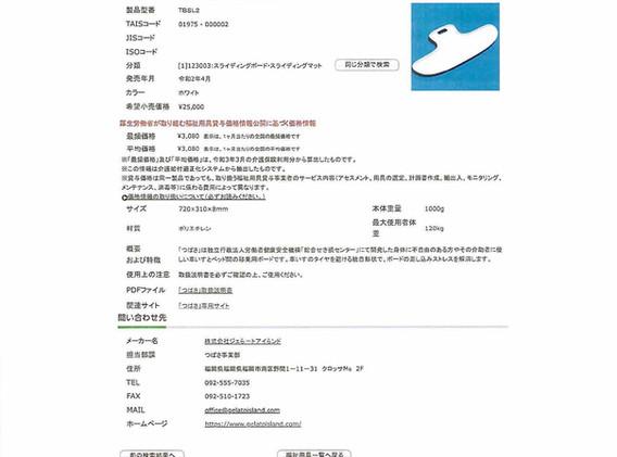 TAISコード_ページ2.jpg