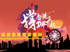 翹首企足「第三屆香港國際飛鏢節」本週五開幕 國際賽事本地比賽同精彩 全城「投」入齊Darts起