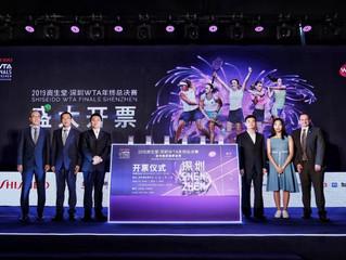 2019資生堂·深圳WTA年終總決賽 2019 Shiseido WTA Finals Shenzhen 票務全情揭曉