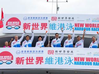 「新世界維港泳2018」 再「游」經典賽道 3,358名泳手齊渡維港