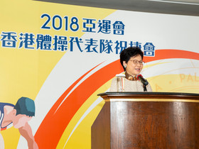 2018亞運會 香港體操代表隊祝捷晚宴